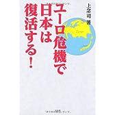 ユーロ危機で日本は復活する!