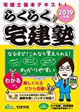 2019年版 らくらく宅建塾 (らくらく宅建塾シリーズ)