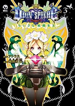 [樋野友行, アトラス]のオーディンスフィア ちいさな妖精女王(3) (シリウスコミックス)