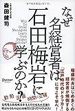 ディスカヴァー・トゥエンティワン 森田 健司 なぜ名経営者は石田梅岩に学ぶのか?の画像
