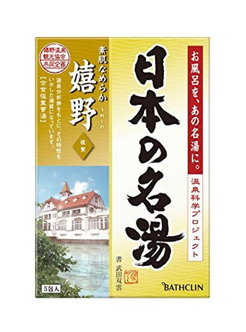 【まとめ買い】【医薬部外品】日本の名湯入浴剤 嬉野(佐賀) 30g ×5包 透明タイプ 個包装 温泉タイプ ×8個