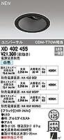 オーデリック 店舗・施設用照明 テクニカルライト ダウンライト【XD 402 455】XD402455