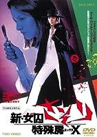 新・女囚さそり 特殊房X [DVD]
