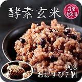 酵素玄米 おむすび もっちり熟成90g 7個 無農薬玄米