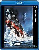 宇宙戦艦ヤマト 完結編 [Blu-ray]