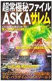 超常極秘ファイルASKA サレム (ムー・スーパー・ミステリー・ブックス)