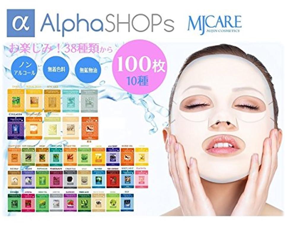 シートマスクパック(100枚)10種×各10枚 【MIJINマスク】韓国コスメ 売上No.1 MJ Care?美人