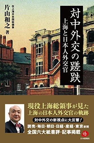 対中外交の蹉跌―上海と日本人外交官の詳細を見る