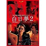 白日夢 2 [DVD]