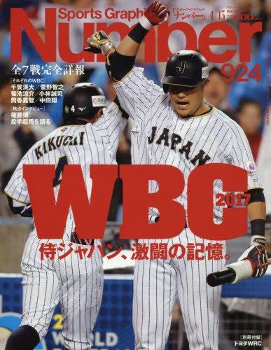 Number(ナンバー)924号 侍ジャパン、激闘の記憶。 WBC2017 (Sports Graphic Number(スポーツ・グラフィック ナンバー))の詳細を見る