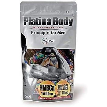 Platina Body(プラチナボディ)HMB&亜鉛サプリメント 1ヶ月分(180粒)
