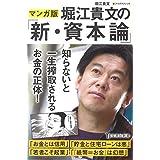 マンガ版 堀江貴文の「新・資本論」 (宝島社新書)