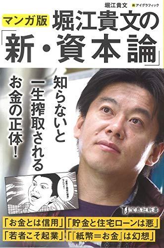 マンガ版 堀江貴文の「新・資本論」