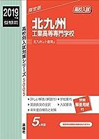 北九州工業高等専門学校 2019年度受験用 赤本 5005 (高校別入試対策シリーズ)
