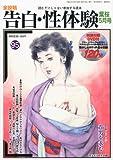 告白・性体験 2011年 05月号 [雑誌]