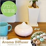 加湿器アロマディフューザー[Dropドロップ]選べる5色/超音波式/しずく型/ (ピンク)