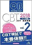 クエスチョン・バンク CBT 2018 vol.2: プール問題 臨床前編