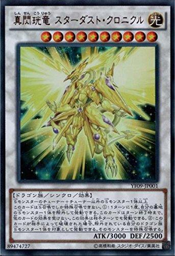 遊戯王 真閃珖竜 スターダスト・クロニクル YF09-JP001 ウルトラ
