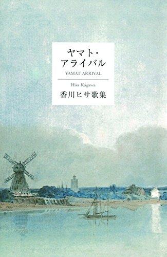 ヤマト・アライバル―香川ヒサ歌集 (好日叢書)