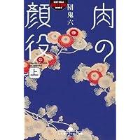 肉の顔役(上) (幻冬舎アウトロー文庫)