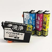 洗浄カートリッジ エプソン ic69 epson ic4cl69 4色セット 専用 プリンター 目詰まり 解消 ICチップ付 一年保証付