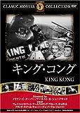 キングコング [DVD] FRT-032