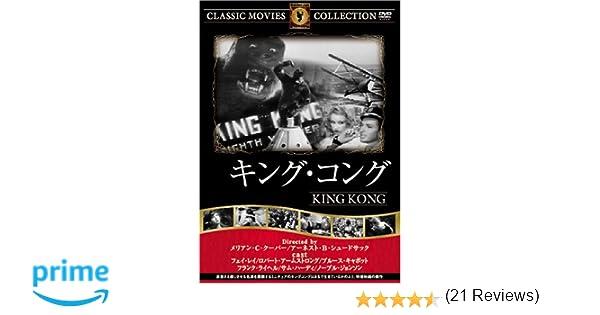 Amazon   キングコング [DVD] FR...