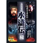 水滸伝 永遠なる梁山泊 全8枚組 スリムパック [DVD]