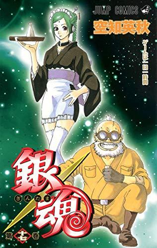 銀魂-ぎんたま- 17 (ジャンプコミックス)の詳細を見る