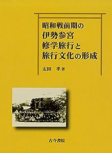 昭和戦前期の伊勢参宮修学旅行と旅行文化の形成