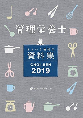 管理栄養士 ちょいと便利な資料集 CHOI-BEN 2019...