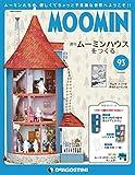 ムーミンハウスをつくる 93号 [分冊百科] (パーツ・フィギュア付)