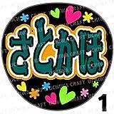 【ジャンボうちわ用プリントシール】【SKE48/佐藤佳穂】『さとかほ』《タイプ1》全シールカット済みなので簡単に貼れる!