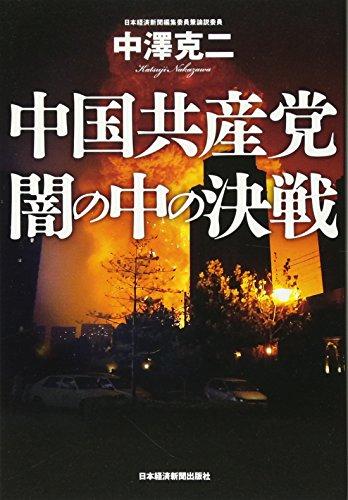 中国共産党 闇の中の決戦