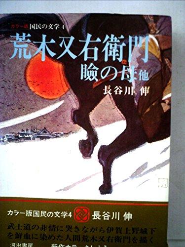 国民の文学〈第4〉長谷川伸―カラー版 (1969年)荒木又右衛門 瞼の母 一本刀土俵入