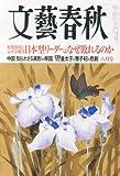 文藝春秋 2013年 06月号 [雑誌]