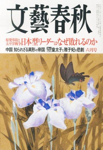 文藝春秋 2013年 06月号 [雑誌]の詳細を見る
