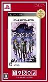 ペルソナ ベストセレクション - PSP