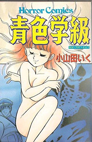 青色学級 (ホラーコミックス)
