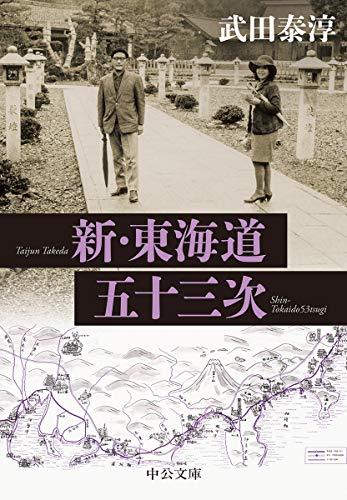 新・東海道五十三次 (中公文庫 た)