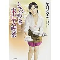 とろめき未亡人喫茶 (竹書房文庫)