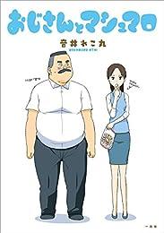 おじさんとマシュマロ (comic POOL)