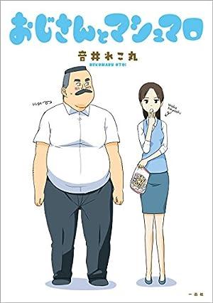 おじさんとマシュマロ DVD