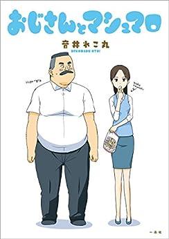 [音井 れこ丸]のおじさんとマシュマロ (comic POOL)