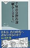 手塚治虫傑作選 「戦争と日本人」(祥伝社新書)