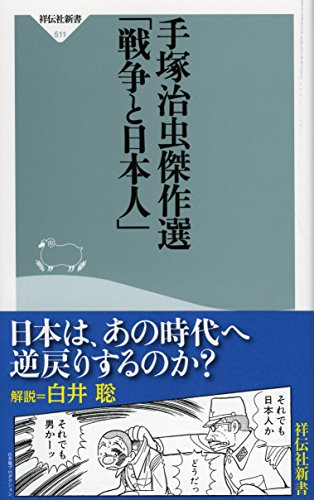 手塚治虫傑作選 「戦争と日本人」(祥伝社新書) -