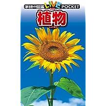学研の図鑑LIVE(ライブ)ポケット3 植物