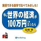 [オーディオブックCD] もし世界の経済が100万円とかだったら (<CD>)
