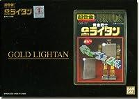 超合金 復刻版 ゴールドライタン