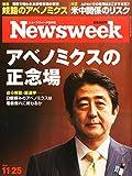 Newsweek (ニューズウィーク日本版) 2014年 11/25号 [アベノミクスの正念場]